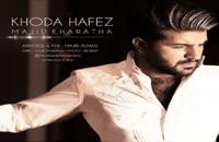 دانلود آهنگ مجید خراطها خداحافظ (Majid Kharatha Khodahafez)