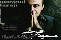 مسعود فرجی آهنگ چرا زندگی کنم