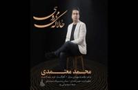 آهنگ حالا که میروی - محمد معتمدی