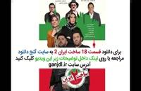 ساخت ایران 2 قسمت هجدهم | سریال ساخت ایران 2 قسمت 18