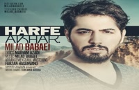 دانلود آهنگ حرف آخر از میلاد بابایی به همراه متن ترانه