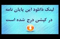 دانلود فایل متن کامل پایان نامه ها در مورد انجمن اسلامی