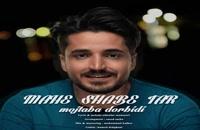مجتبی دربیدی آهنگ ماه شب تار (رمیکس)