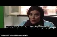 دانلود سریال ساخت ایران 2 فصل دوم قسمت 19 کامل / قسمت 19 ساخت ایران 2 نوزدهم