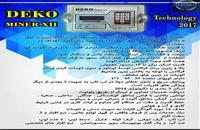 دفتر فروش فلزیاب 09100061388