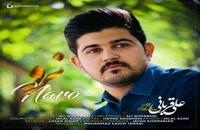 آهنگ نرو از علی قربانی(پاپ)
