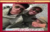 دانلود قسمت 22 ساخت ایران2 کامل / قسمت 22 ساخت ایران 2 - قسمت آخر + دانلود
