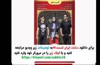 قسمت دهم 10 سریال ساخت ایران 2 | دانلود ساخت ایران ( کامل 4k )