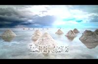 ترجمه تصویری سوره تغابن