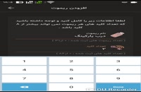 آموزش راه اندازی نرم افزار iRemote مرحله 2