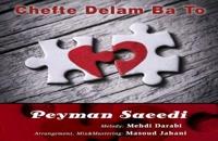 دانلود آهنگ پیمان سعیدی چفت دلم با تو (Peyman Saeedi Chefte Delam Ba To)