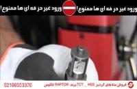 فروش ویژه انواع مته گردبر/AGP/RAPTOR/گروه صنعتی اسکندری