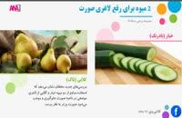 2 میوه برای چاقی صورت