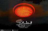دانلود آهنگ قطار (رمیکس) از محسن چاوشی به همراه متن ترانه
