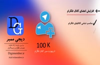 ممبر تلگرام | عضو تلگرام | افزایش ممبر تلگرام | افزایش اعضای کانال تلگرام | افزایش عضو تلگرام