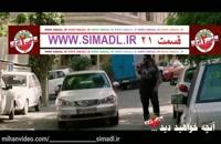 قسمت 21 ساخت ایران 2 |دانلود ساخت ایران 2 قسمت 21