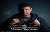 دانلود آهنگ جدید و زیبای محمود تقی زاده با نام جیگرشو داری