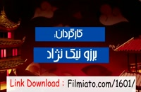 قسمت شانزدهم 16 + پانزده 15 ( سریال ساخت ایران 2 ) فصل دو