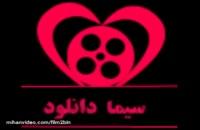 ♦دانلود فیلم ایرانی  جدید با لینک مستقیم♦