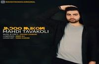 Mahdi Tavakoli Jadoo Mikoni
