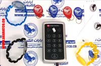 ریدر RFID دربازکن کارتی هوشمند اکسس کنترل و کارتخوان کد دار