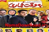 دانلود کامل فیلم ایرانی به وقت خماری