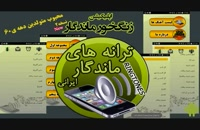 زنگخورتوپ ایرانی