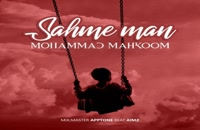 موزیک زیبای سهم من از محمد محکوم