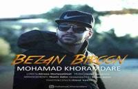 Mohamad Khoramdare Bezan Biroon