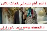 (دانلود کامل فیلم خجالت نکش با سیما دانلود تمیز و قشنگ دانلود کن) | دانلود فیلم کامل خجالت نکش