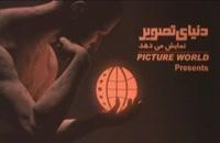 فیلم سینمایی ایرانی کمدی ازدواج به سبک ایرانی (کانال تلگرام ما Film_zip@)