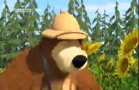 انیمیشن دیدنی ماشا و میشا را در wWw.118File.Com ببینید