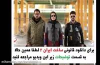 €☑قسمت 19 سریال ساخت ایران 2 / قسمت نوزدهم سریال ساخت ایران / ساخت ایران 2 قسمت €☑19