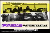 دانلود فصل دوم سریال ساخت ایران 2 قسمت 13 (سیزدهم)