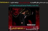 دانلود مداحی فاطمیه 97 حاج محمود کریمی | دهه اول فاطمیه 1397
