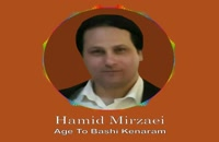 Hamid Mirzaei - Age To Bashi Kenaram