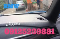 ترمیم شیشه BMW ماهرویان 09125239881 02144145701