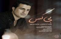 دانلود آهنگ محسن لرستانی بی کس (Mohsen Lorestani Bi Kas)