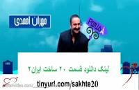 قسمت 20 بیستم ساخت ایران فصل دوم  دانلود سریال ساخت ایران فصل دوم