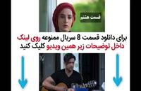 پخش آنلاین قسمت 8 سریال ممنوعه
