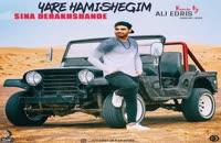 Sina Derakhshande Yare Hamishegim Remix