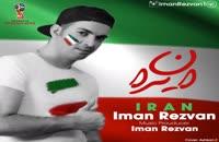 دانلود آهنگ ایران از ایمان رضوان به همراه متن ترانه