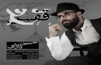دانلود آهنگ حسین دارابی قفس (Hossein Darabi Ghafas)