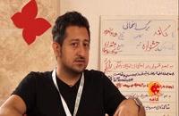 کافه جشنواره - سهیل موفق کارگردان فیلم پاستاریونی