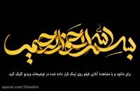 دانلود رایگان فیلم ایرانی سد معبر با لینک مستقیم