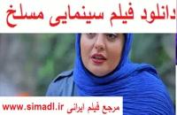 مسلخ | فیلم جدید ایرانی | نرگس محمدی