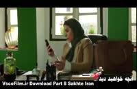 دانلود رایگان + قانونی و مستقیم قسمت هشتم فصل دوم ساخت ایران ( قسمت 8 )