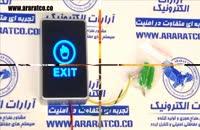دکمه خروج لمسی دربازکن تاچ شستی door exit کلید هوشمند