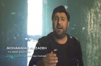 موزیک ویدئو محمد علیزاده به نام تو برى بارون
