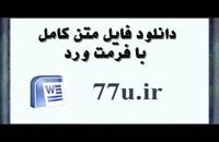 پایان نامه در مورد مطالعه تاثیر مشتریگرایی و تعهد سازمانی بر عملکرد کسب و کار در بانک ملت شهر کرمانشاه